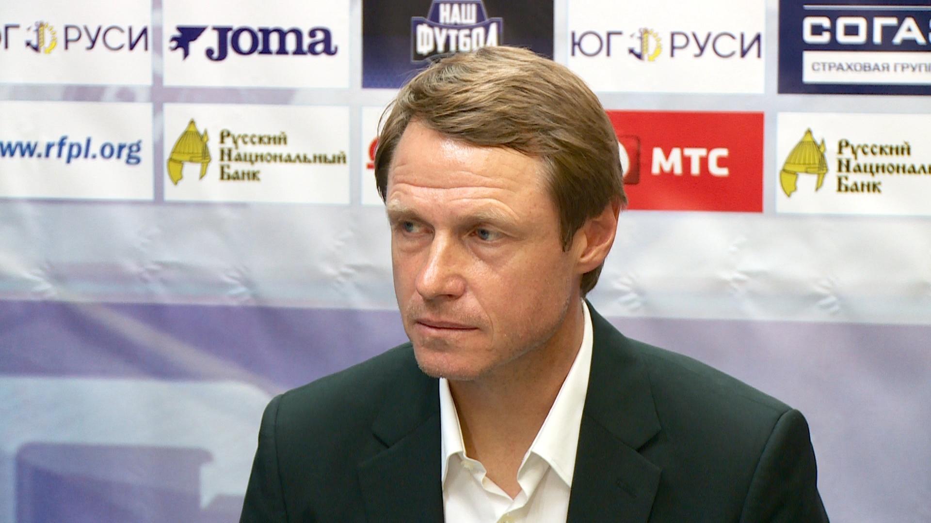 Олег Кононов: переломным стал четвертый мяч