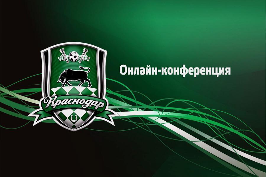 фк краснодар: