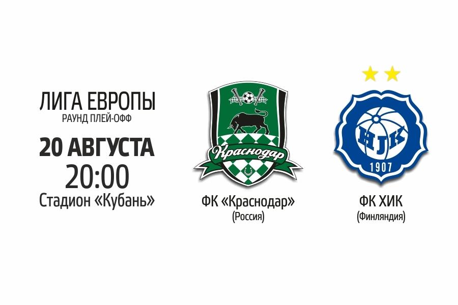 расписание игр на стадионе краснодар 2017 году сырой