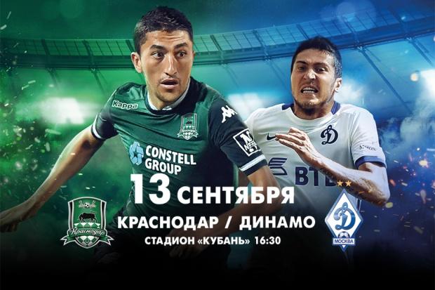 Краснодар - Динамо М прямая видео трансляция онлайнКраснодар - Динамо смотреть онлайн 13.09.15