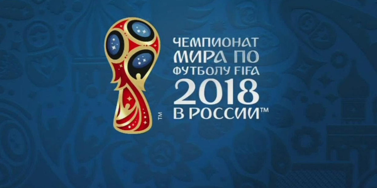 Футбол 2018   Год 2018