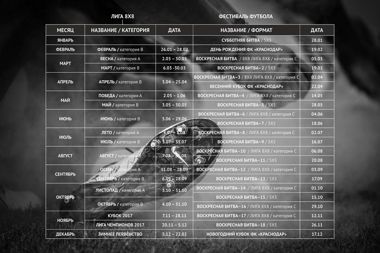 График игр футбольный клуб краснодар [PUNIQRANDLINE-(au-dating-names.txt) 57